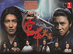 Kaho Musashi Miyamoto Japanese TV Drama with English Sub - DVD Disc